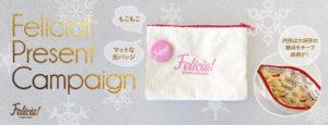 Winter_present_banner (1)