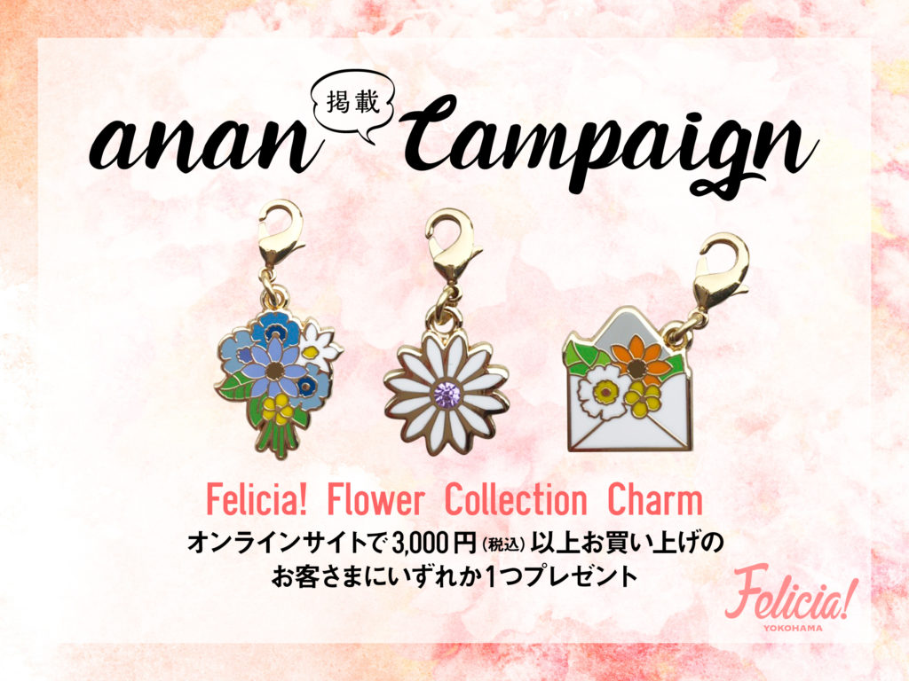 anan_campaign_SNS_1_2