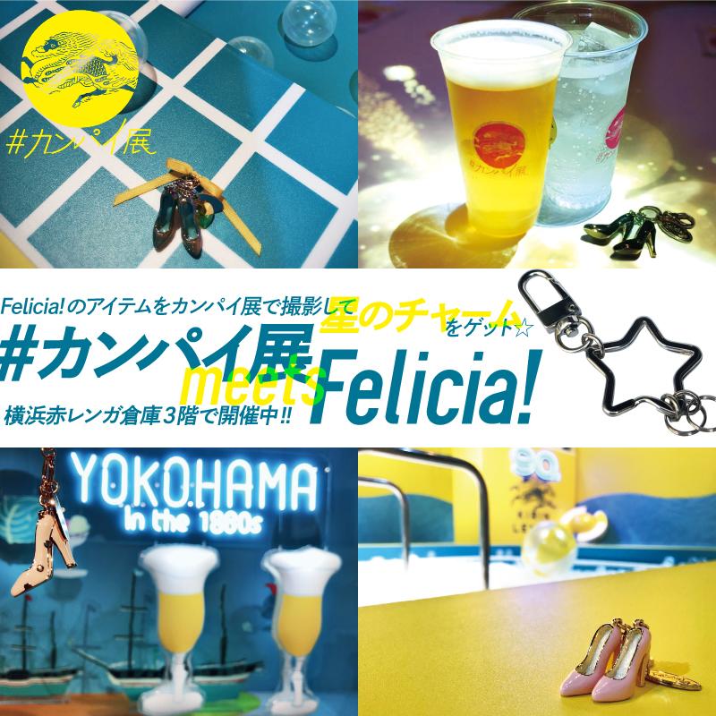felicia_カンパイ展_i2