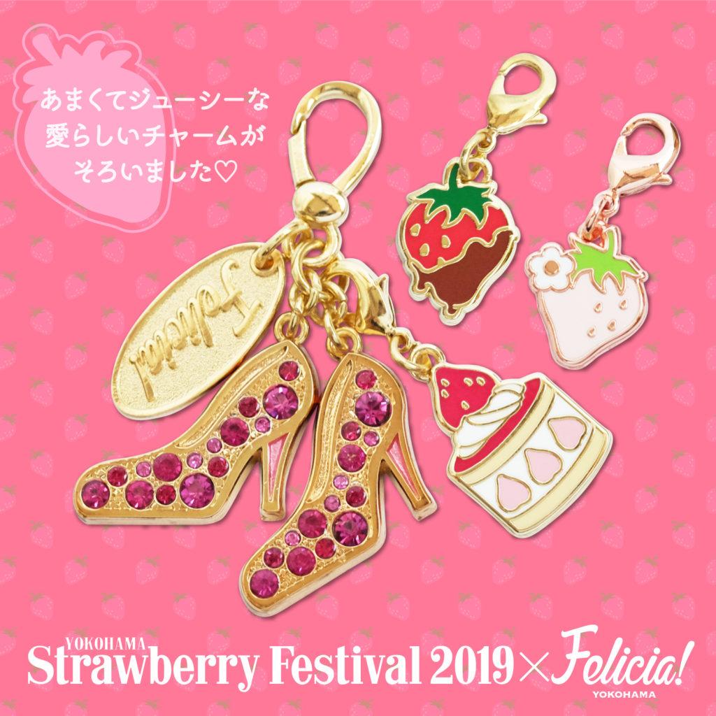 strawberryFES_SNS
